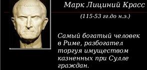 Марк Лациний Красс