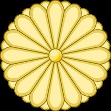 Печать императора Японии