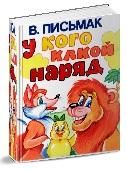 Детские книжки-малышки, как я их начал писать?