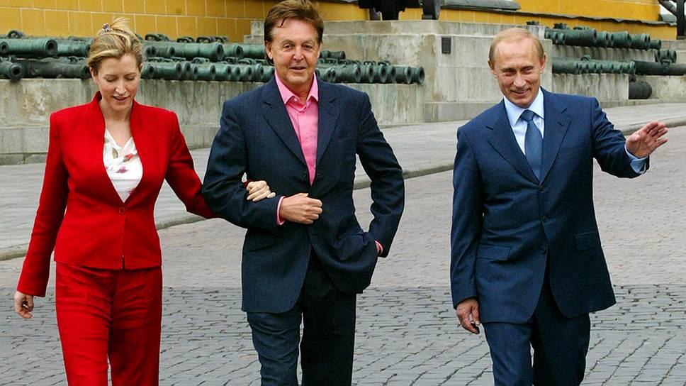 Маккартни и Путин