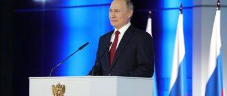 Путин обращается к Федеральному Собранию