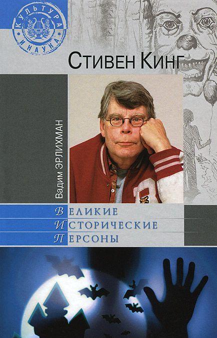 Стивен Эдвин Кинг